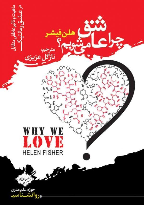 کتاب چرا عاشق می شویم؟ - نشر سایلاو
