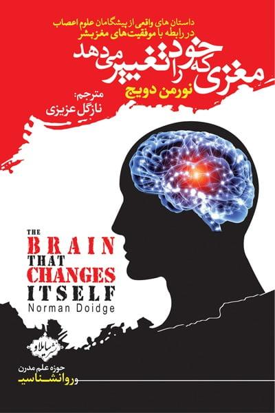کتاب مغزی که خود را تغییر می دهد - نشر سایلاو