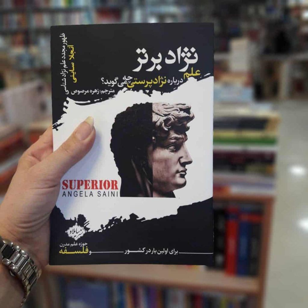 کتاب نژاد برتر -آنجلا ساینی - نشر سایلاو