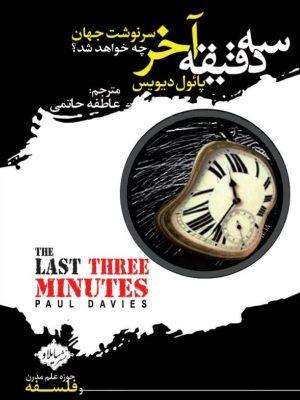 کتاب سه دقیقه آخر - نشر سایلاو