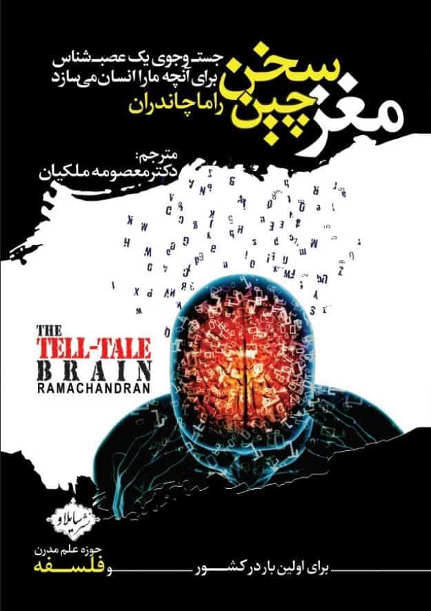 کتاب مغز سخن چین